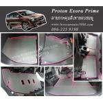 ยางปูพื้นรถยนต์ Proton Exora ลายกระดุมสีเทาขอบ ชมพู
