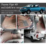 พรมดักฝุ่นไวนิล Toyota Vigo 4D สีน้ำตาล ขอบแดง