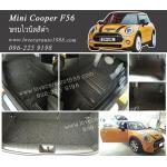 พรมปูพื้นรถยนต์ Mini Cooper F56 ไวนิลสีดำ