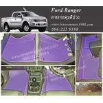 ยางปูพื้นรถยนต์ Ford Ranger Cab ลายกระดุมสีม่วง