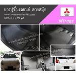 ยางปูรถยนต์ Mitsubishi Mirage ลายสนุ๊กสีเทา