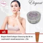 Elegant Perfect Beauty Facial Cream 15 ml.