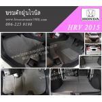 พรมปูพื้นรถยนต์ Honda HRV 2015 ไวนิลสีเทา