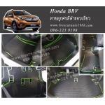 ยางปูพื้นรถยนต์ Honda Brv ลายลูกศรสีดำขอบเขียว
