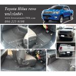 พรมดักฝุ่น Toyota Hilux REVO ไวนิลสีดำ