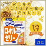 DHC Royal Jelly 30 วัน