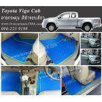 ยางปูพื้นรถยนต์ Toyota Vigo Cab ลายกระดุม สีฟ้าขอบเขียว