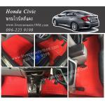 พรมปูพื้นรถยนต์ Honda Civic ดักฝุ่นไวนิลสีแดง