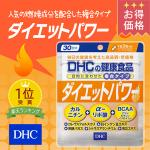 DHC Diet Power 30 วัน วิตามิน อาหารเสริม ลดความอ้วน