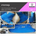 พรม Isuzu-Mu7 ลายกระดุม สีฟ้าขอบเทา