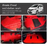 พรมปูพื้นรถยนต์ Honda Freed ไวนิลสีแดง ขอบดำ