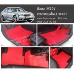 ยางปูพื้นรถยนต์ Benz W204 ลายกระดุมสีแดงขอบดำ