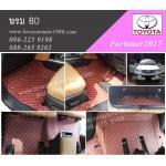 พรม6D Toyota Fortuner2017 สีน้ำตาลเข้ม