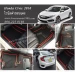 พรมไวนิลดักฝุ่น Honda Civic 2016 สีดำขอบแดง
