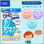 DHC Clear Ance 30 วัน วิตามิน อาหารเสริม รักษาสิว