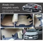 ยางปูพื้นรถยนต์ Honda Civic ลายธนูสีครีม ขอบครีม