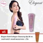 Elegant Perfect Beauty Body Lotion 70 ml.