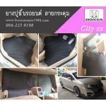 ยางปูพื้นรถยนต์ Honda City ZX ลายกระดุมสีดำ