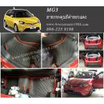 ยางปูพื้นรถยนต์ MG3 ลายกระดุมสีดำขอบแดง
