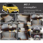 ยางปูพื้นรถยนต์ MG 3 ลายกระดุมสีเทา