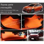 ยางปูพื้นรถยนต์ Toyota Yaris 2013 ลายกระดุมสีส้ม
