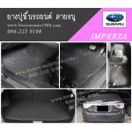 ยางปูพื้นรถยนต์ Subaru IMPERZA ลายธนูดำ