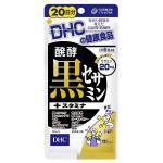 DHC Black Sesame 20 วัน