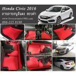 ยางปูพื้นรถยนต์ลายธนู Honda Civic 2016 สีแดง ขอบดำ