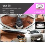 พรม 6D Toyota Altis2012 สีน้ำตาล