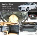 ยางปูพื้นรถยนต์ Audi A8 2016 ลายกระดุมสีดำ