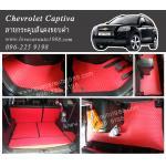 ยางปูพื้นรถยนต์ Chevrolet captiva ลายกระดุมแดงขอบดำ