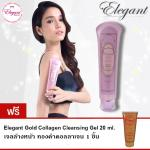 Elegant Perfect Beauty Body Lotion 150 ml.