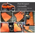 ยางปูพื้น Ford Ecosport 2014 ลายกระดุม สีส้ม