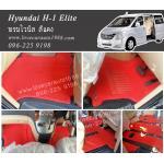 พรมปูพื้นรถยนต์ Hyundai H-1 Elite 2014 ไวนิล สีแดง