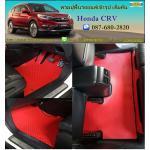 พรมกระดุมปูพื้นรถยนต์ Honda CR-V G4 กระดุมสีแดง ขอบดำ