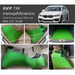 ยางปูพื้นรถยนต์ BMW 730 ลายกระดุมเขียวขอบม่วง