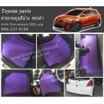 ยางปูพื้นรถยนต์ Toyota yaris 2012 ลายกระดุมสีม่วง ขอบดำ