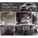 พรมปูพื้นรถยนต์ไวนิล Mazda CX 5 สีดำ ขอบแดง