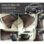 ยางปูพื้นรถยนต์ Isuzu D-Max 4D ลายสนุ๊กสีน้ำตาล