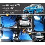 ยางปูพื้นรถยนต์ Honda Jazz 2014 ลายกระดุมสีฟ้า