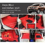 พรมปูพื้นรถยนต์ Isuzu Mu-x ไวนิลสีแดง ขอบดำ