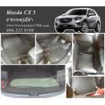 ยางปูพื้นรถยนต์ Mazda CX 5 กระดุมสีดำ