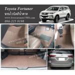 พรมรถยนต์ไวนิล Toyota Fortuner All New 2015 สีน้ำตาล