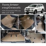 ยางปูพื้นรถยนต์ Toyota fortuner ลายลูกศรสีน้ำตาลขอบครีม