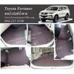 พรมรถยนต์ไวนิล Toyota Fortuner สีน้ำตาล