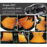 ยางปูพื้นรถยนต์ Honda HR-V ลายจิ๊กซอร์สีส้ม ขอบฟ้า
