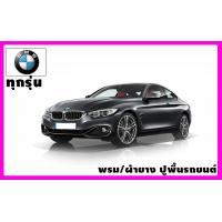 พรมปูพื้นรถยนต์ BMW ทุกรุ่น