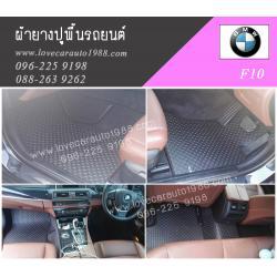 ผ้ายางปูพื้นรถยนต์ ฺBMW F10 ลายกระดุมสีดำ