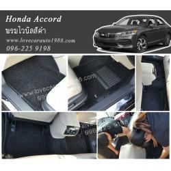 พรมปูพื้นรถยนต์ Honda accord ไวนิลสีดำ