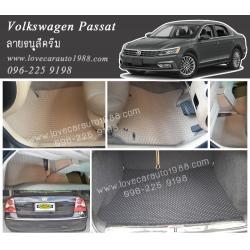 ยางปูพื้นรถยนต์ Volkswagen Passat ลายธนูสีครีม